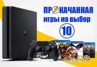 SONY PLAYSTATION 4 SLIM 1TB (PS4 SLIM) + 10 ИГР НА ВЫБОР