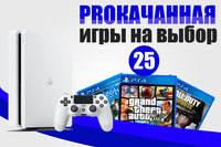 SONY PLAYSTATION 4 SLIM 1TB (PS4 SLIM) White + 25 ИГР НА ВЫБОР