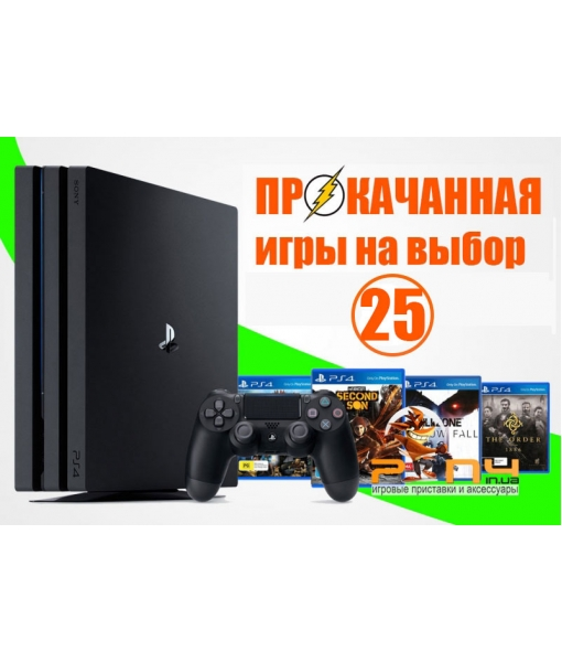 Sony Playstation 4 PRO 1TB + 25 ИГР НА ВЫБОР