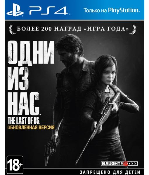 Last of Us / Одни из нас