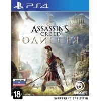[ПРОКАТ PS4] Assassin's Creed® Odyssey