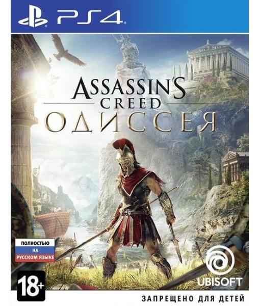 Assassin's Creed® Одиссея игра [PS4] [П2]