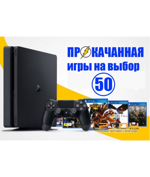 SONY PLAYSTATION 4 SLIM 2TB (PS4 SLIM) + 50 ИГР НА ВЫБОР