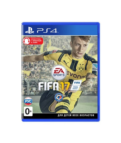 [Прокат PS4] FIFA 17