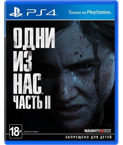 Одни из нас 2 / The Last of Us Part II PS5