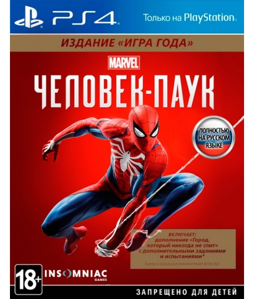 Marvel's Человек-Паук /Spider-Man: Игра года (Все DLC)